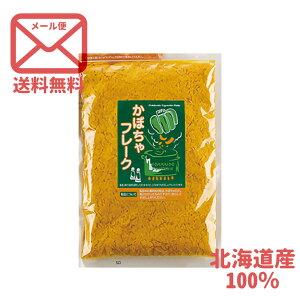 【送料込】北かり 三葉製菓 かぼちゃフレーク 裏ごし乾燥野菜 130g 1袋 ゆうパケ