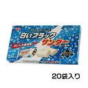 有楽製菓 (北海道限定) 白いブラックサンダー 20袋入