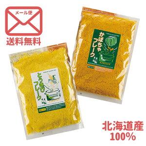 【送料込】北かり 北海道産 野菜フレークセット[かぼちゃ 130g / とうきび 130g] 各 1袋(合計2袋) ゆうパケ