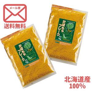 【送料込】北かり 北海道産 野菜フレークセット[かぼちゃ 130g×2袋] ゆうパケ