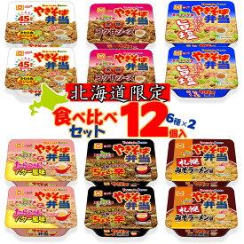 マルちゃん 北海道でしか買えない やきそば弁当 いろいろ食べ比べセット 12個入(6種類×2個)
