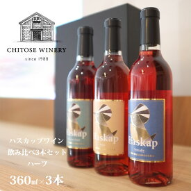 ギフト 千歳ワイナリー ハスカップワイン 飲み比べ3本セット/ ハーフボトル ラッピング対応可