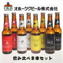 ギフト 【メーカー直送クール便】オホーツクビール 地ビール飲み比べ 330ml×8本セット ラッピング対応可