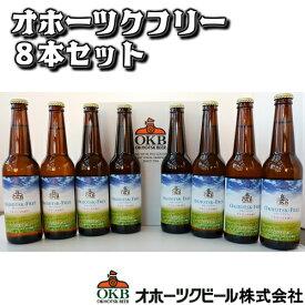 ノンアルコールビール 北海道 オホーツクフリー 330ml 瓶 8本セット クラフトビール 北見 ポイント消化 お土産