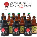 【常温便】ギフト 小樽ビール ノンアルコールビール飲み比べ 12本セット 箱入り 地ビール