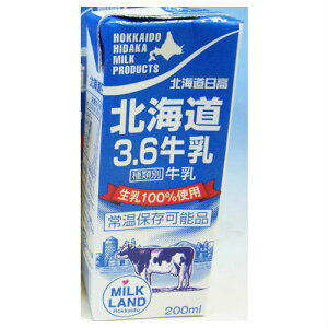 北海道 日高乳業 北海道 3.6 牛乳 生乳 100%使用 200ml ポイント消化 お土産