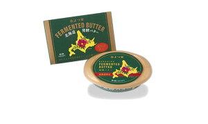 よつ葉乳業 北海道限定 発酵バター 125g 冷蔵対象商品お土産 北海道 応援 父の日