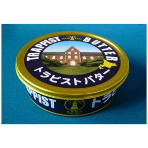 トラピスト修道院 トラピストバター 発酵バター 200g 北海道 お取り寄せ お土産 北海道 応援 父の日