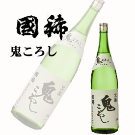 日本酒 清酒 國稀酒造 鬼ころし 1.8L 北海道 お取り寄せ お土産 お酒