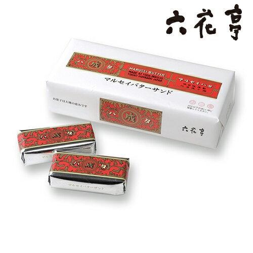 六花亭 マルセイバターサンド 10個入メーカー包装品(袋付) 北海道 お取り寄せ お菓子 お土産 お返し スイーツ 父の日