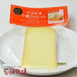 花畑牧場 十勝 ラクレット 70g チーズ 北海道 お取り寄せ お土産