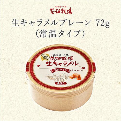 花畑牧場 生キャラメル ドライプレーン 72g (常温タイプ) 北海道 お取り寄せ お菓子 お土産 お返し