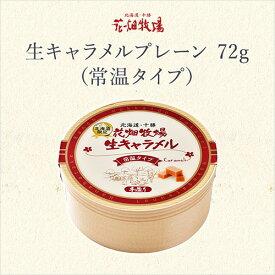 花畑牧場 生キャラメル ドライプレーン 72g (常温タイプ) 北海道 お取り寄せ お菓子 お土産