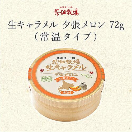 花畑牧場 生キャラメル 夕張メロン 72g(常温タイプ)北海道 お取り寄せ お菓子 お土産 お返し
