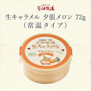 花畑牧場 生キャラメル 夕張メロン 72g (常温タイプ) 北海道 お取り寄せ お菓子 お土産