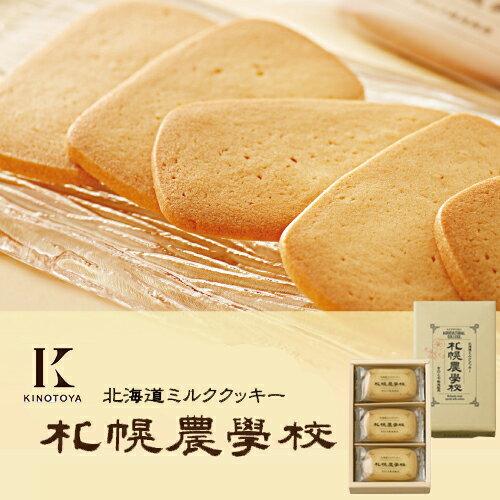 きのとや 北海道 ミルククッキー 札幌農学校 12枚入メーカー包装品(袋付)ポイント消化 北海道 お取り寄せ お菓子 お土産 お返し スイーツ