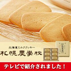 きのとや北海道ミルククッキー札幌農学校24枚入
