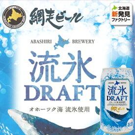 網走ビール 北海道 流氷ドラフト(発泡酒) 350ml 缶 ポイント消化 お土産 父の日