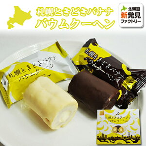 札幌 ときどき バナナ バウムクーヘン バームクーヘン 8個(ホワイト4個スイート4個) 北海道 お取り寄せ お土産