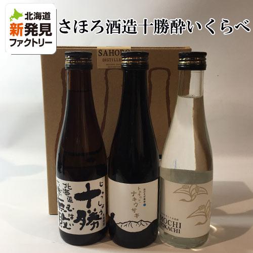 焼酎 さほろ酒造 十勝 酔いくらべ 300ml×3本セット 箱入 北海道 お取り寄せ お土産