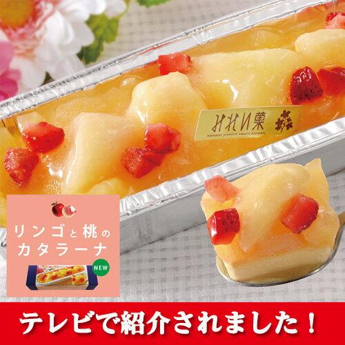 TVで紹介されました みれい菓 リンゴと桃のカタラーナ冷凍対象商品 北海道 お取り寄せ お菓子 お土産