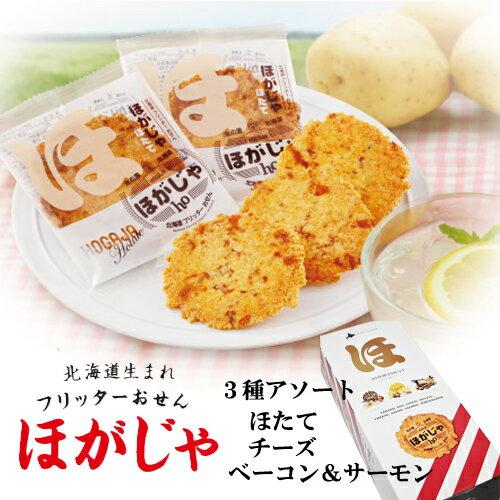 福太郎 ほがじゃ北海道フリッターおせん ほがじゃ 3種アソート ほたて・チーズ・ベーコン&サーモン 各2枚×12袋