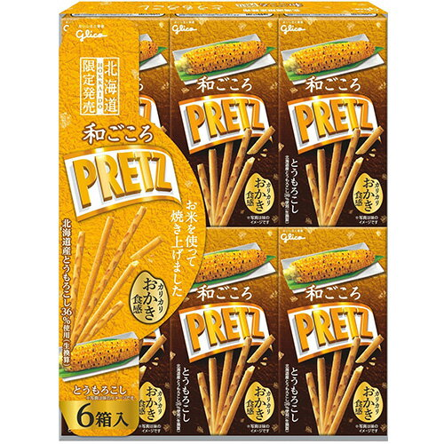 グリコ 和ごころプリッツ とうもろこし6箱入 北海道 お取り寄せ お菓子 お土産 お返し