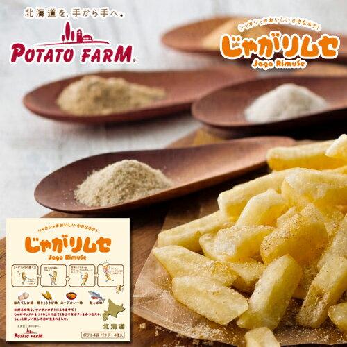 カルビー ポテトファーム POTATO FARM じゃがリムセ 30g×4袋 北海道 お取り寄せ お菓子 お土産