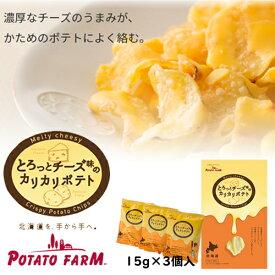 カルビー ポテトファーム POTATOFARM 北海道限定 とろっとチーズ味の カリカリポテト 3袋入 北海道 お土産 ポイント消化 お土産