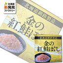 マルハニチロ 北日本 金の紅鮭ほぐし 180g 箱入(缶詰) 北海道 お取り寄せ お土産 ホワイトデー お返し