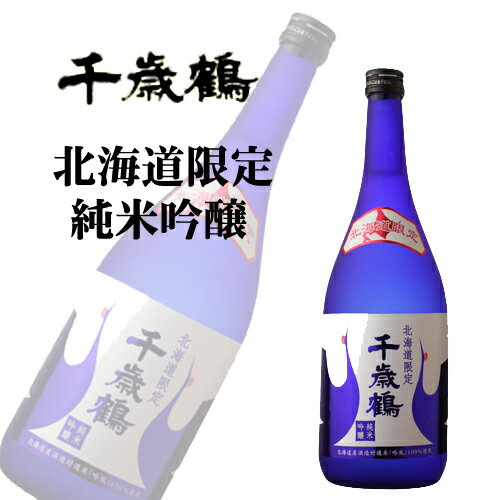 千歳鶴 北海道限定 純米吟醸酒 720ml お土産