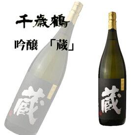 日本酒 清酒 千歳鶴 吟醸酒蔵 1.8L 北海道 お取り寄せ お土産 お酒 北海道 応援 ギフト