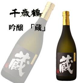 日本酒 清酒 千歳鶴 吟醸酒蔵 720ml 北海道 お取り寄せ お土産 お酒 北海道 応援 ギフト