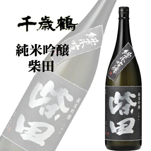 千歳鶴 柴田 純米吟醸 1.8L お土産