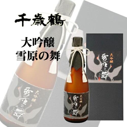 当店日本酒人気NO.3 大吟醸 雪原の舞 千歳鶴 720ml お土産