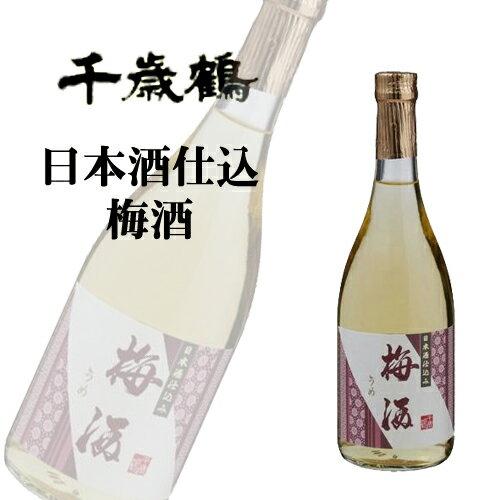 千歳鶴 日本酒仕込み梅酒 720ml 北海道 お取り寄せ お土産 お酒