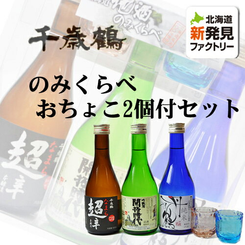 日本酒 千歳鶴 北海道地酒のみくらべ 300ml×3個 お土産