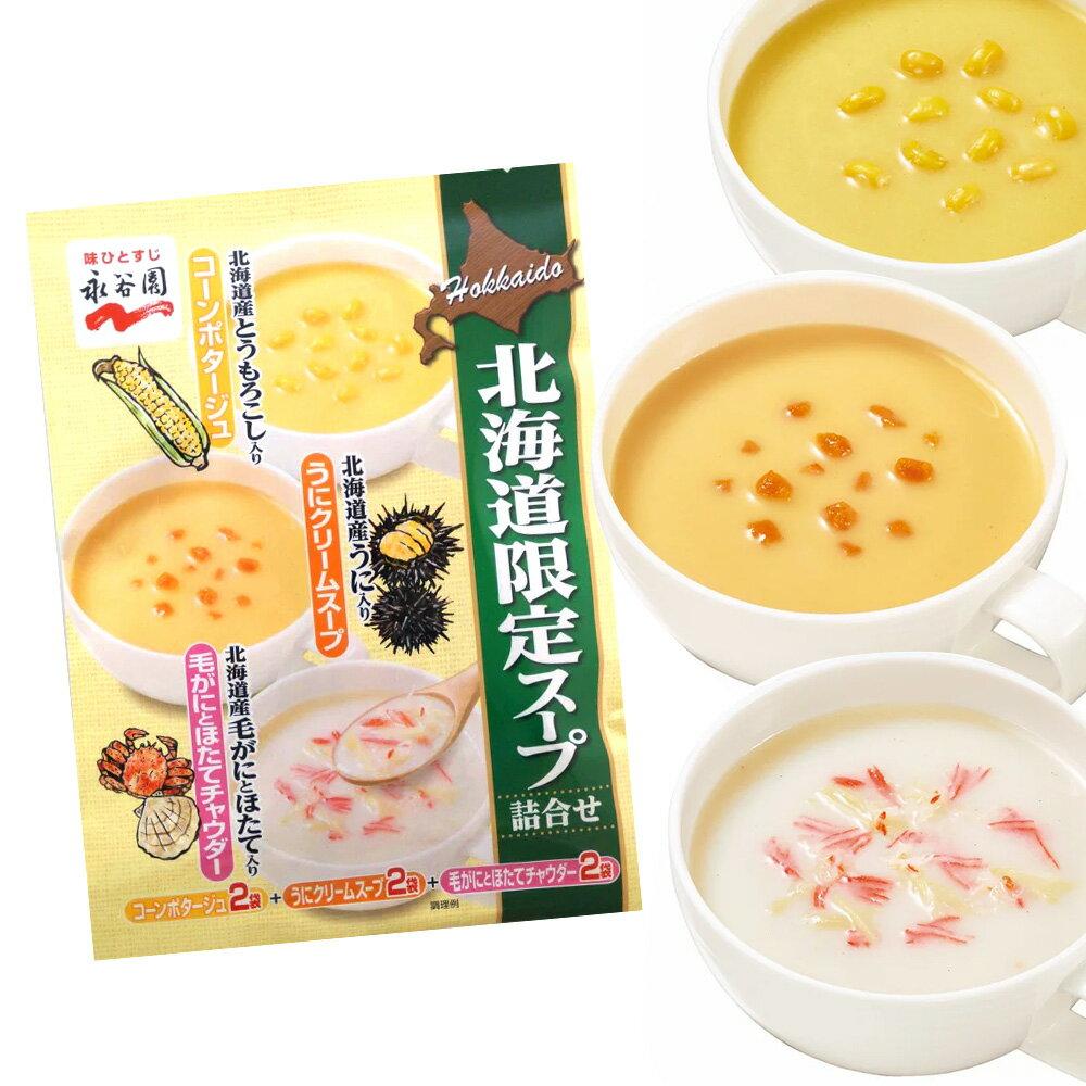 永谷園 北海道限定 スープ詰合せ 71g 北海道 お取り寄せ お土産