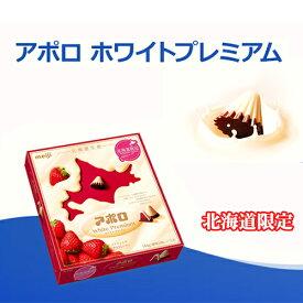 明治 北海道限定 アポロ ホワイト プレミアム いちご 144g チョコレートお土産 お返し バレンタインデー