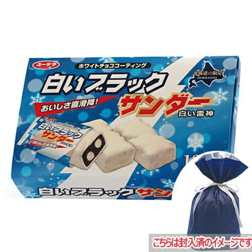 有楽製菓 ラッピング袋付 北海道限定 白いブラックサンダー 12袋入