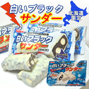 有楽製菓 白いブラックサンダー12袋入 お取り寄せ スイーツ チョコレート 北海道限定 お土産 プレゼント スイーツ ポイント消化