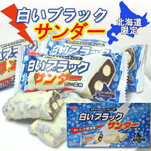 有楽製菓 北海道限定 白いブラックサンダー 20袋入 お土産 お返し スイーツ