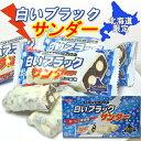 有楽製菓 白いブラックサンダー20袋入 お取り寄せ スイーツ チョコレート 北海道限定 お土産 プレゼント スイーツ ポ…