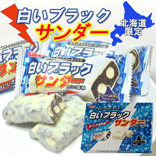 有楽製菓 北海道限定 白いブラックサンダー 30袋入