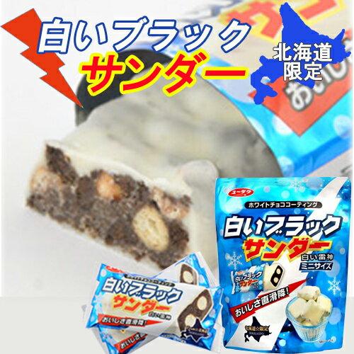 有楽製菓 北海道限定 白いブラックサンダーミニ ポイント消化 お土産