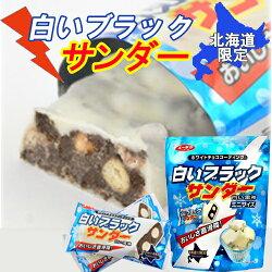 有楽製菓(北海道限定)白いブラックサンダーミニ