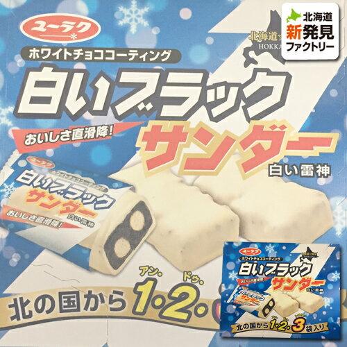 有楽製菓 ご当地限定 白いブラックサンダー 3袋 箱入 北海道 お取り寄せ お菓子 ポイント消化 お土産