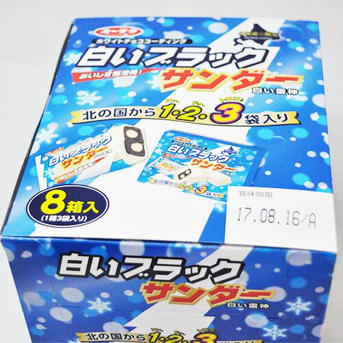 有楽製菓 白いブラックサンダー ボール販売用 8箱入(1箱は3袋入)北海道 お取り寄せ お菓子 お土産 お返し スイーツ