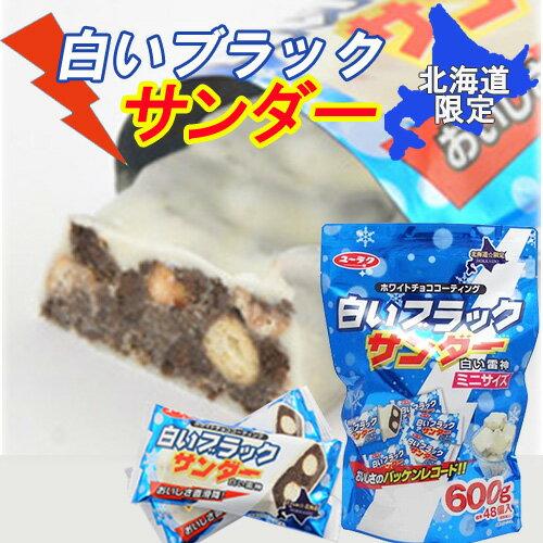 有楽製菓北海道限定白いブラックサンダーミニサイズビッグシェアパック600g(48個)お土産