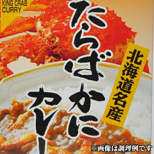 高島食品 たらばかにカレー 北海道限定 有名店カレー ご当地カレー レトルト お取り寄せ ポイント消化 お土産